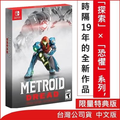 任天堂 Nintendo Switch 密特羅德 生存恐懼 特別版《Metroid Dread Special Edition》