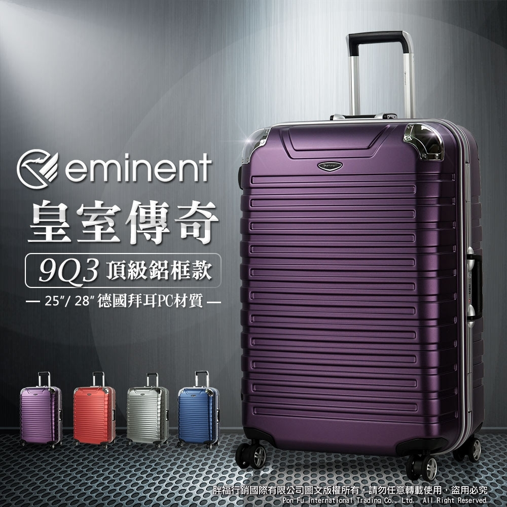 eminent 萬國通路 行李箱 旅行箱 飛機輪 PC材質 28吋 9Q3 (尊爵紫)
