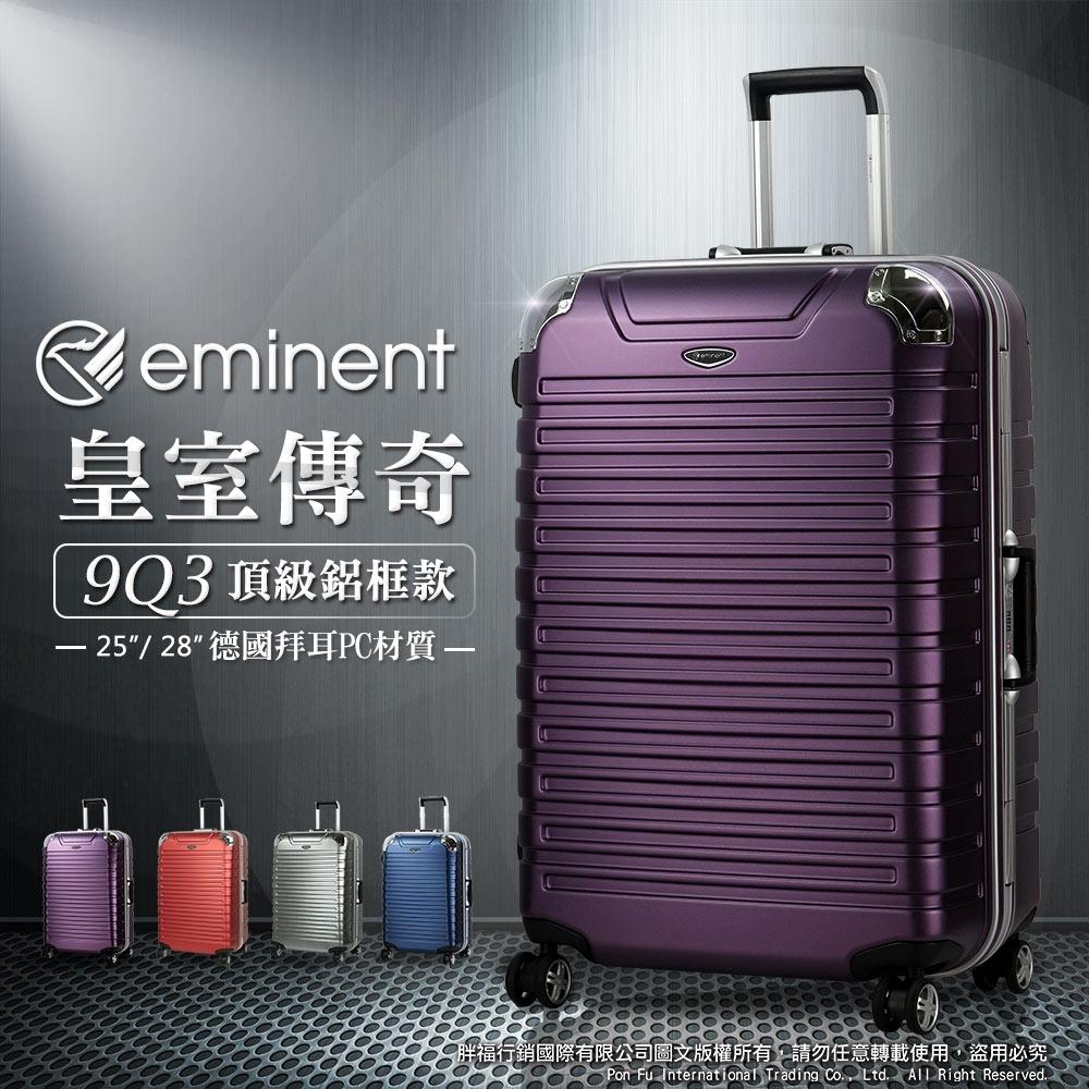 eminent 萬國通路 行李箱 旅行箱 深鋁框 雙排輪 25吋 9Q3 (尊爵紫)