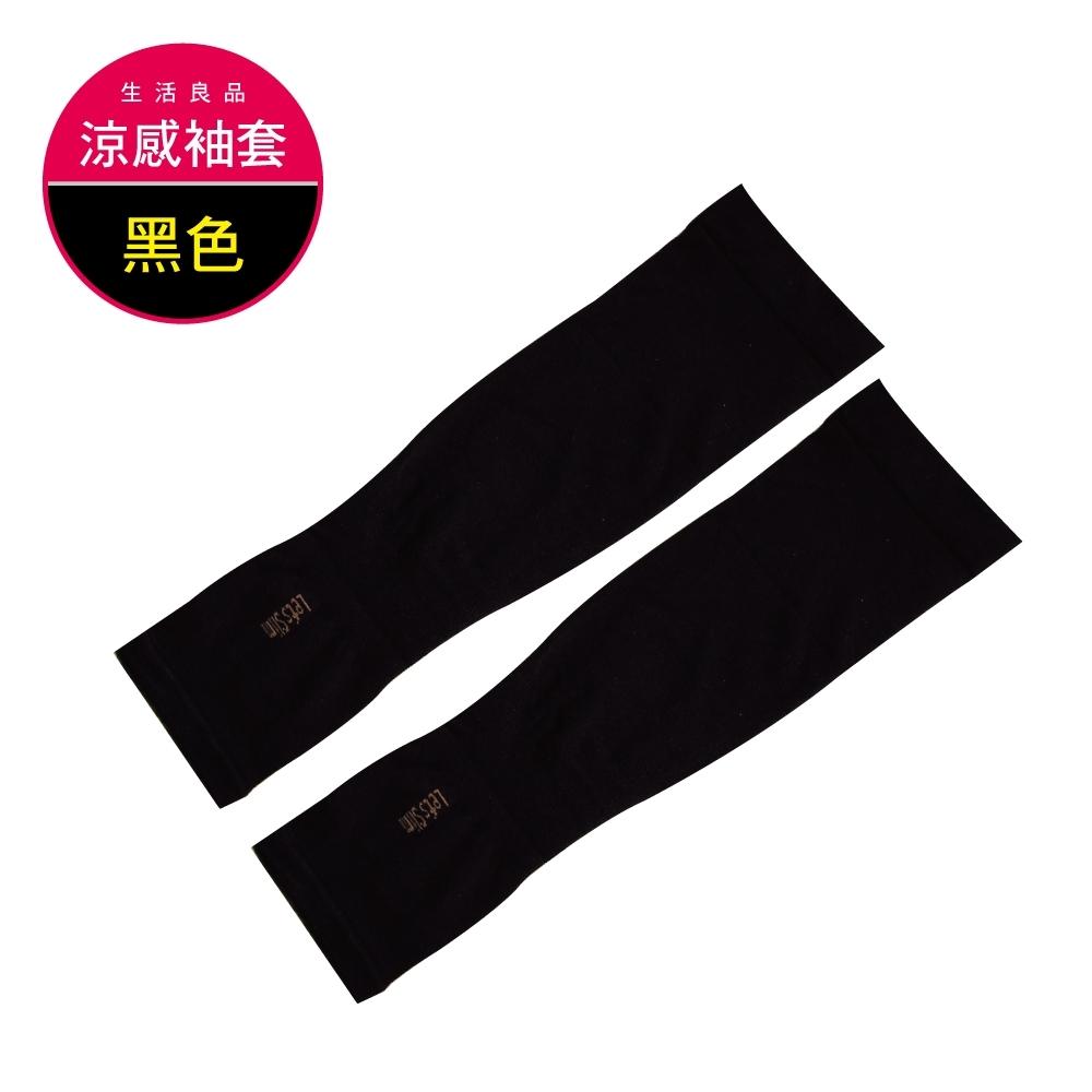AQUA.X-超涼感冰絲防曬袖套-無指孔款-黑色(勁涼戶外運動版)