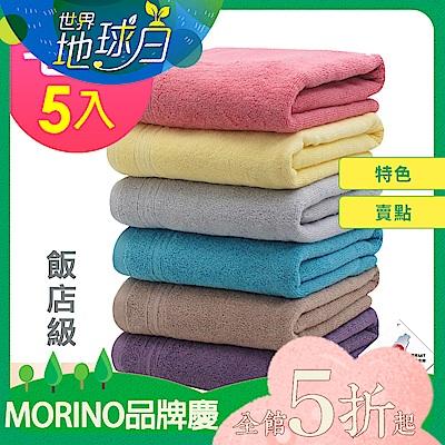(5條組)純棉飯店級緞條毛巾