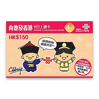 新中港網卡香港中國31省8日4G上網卡