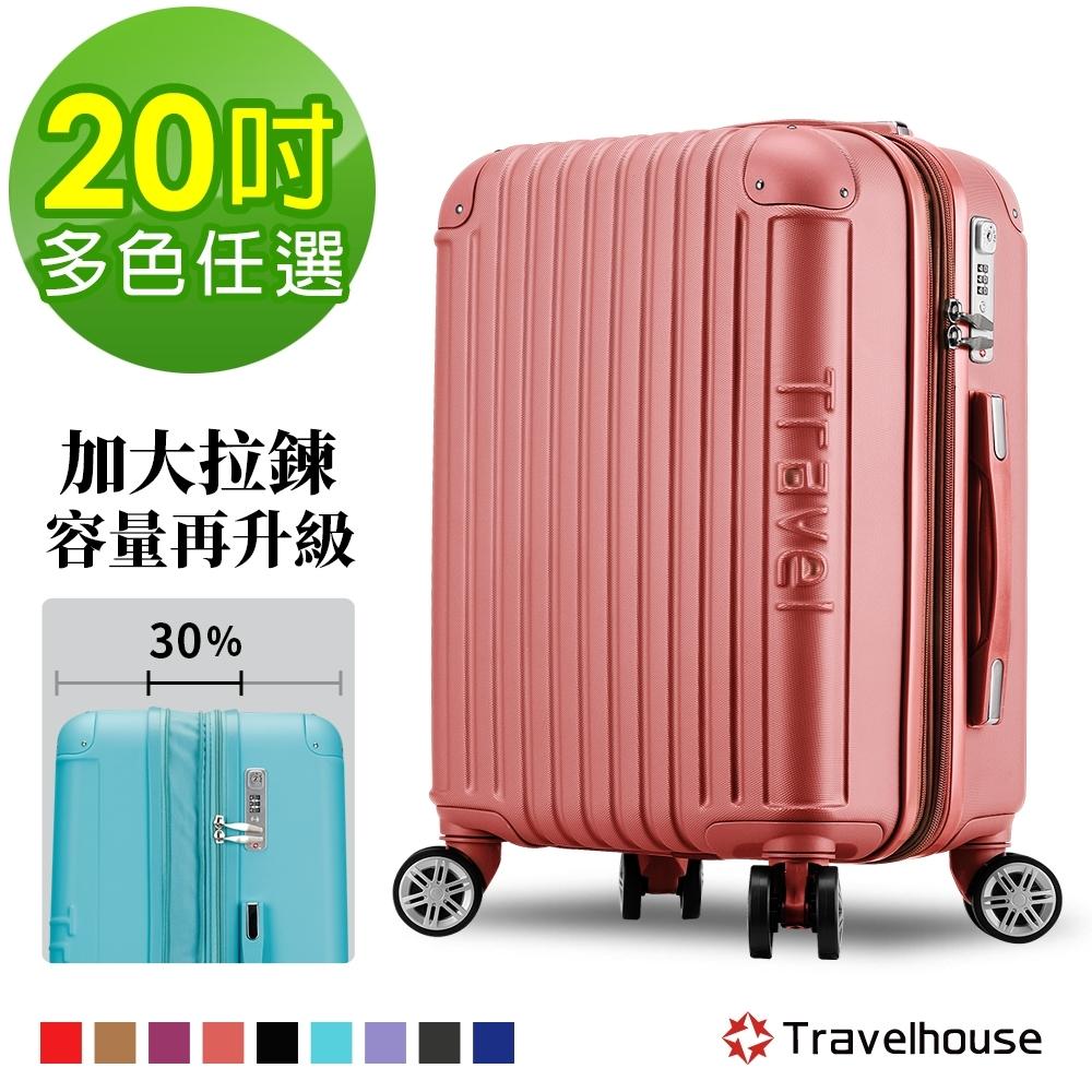 Travelhouse 戀夏圓舞曲 20吋平面式箱紋設計行李箱(玫瑰金)