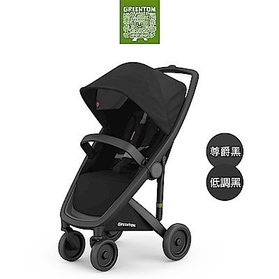 荷蘭 Greentom  Classic經典款嬰兒推車(尊爵黑+低調黑)