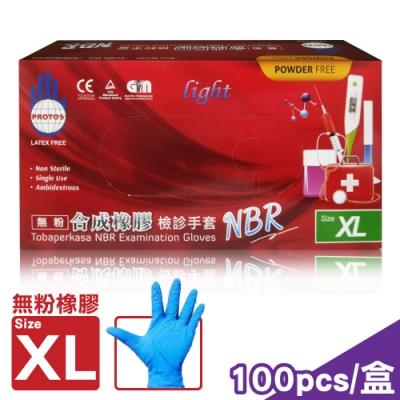 多倍 檢診手套 XL號 (100pcs/盒)