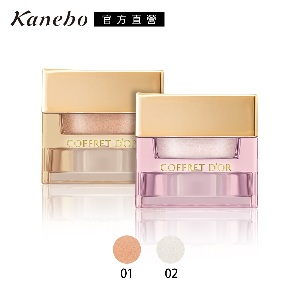 ★Kanebo 佳麗寶 COFFRET D'OR 3D光采眼部飾底霜 3.3g(2色任選)