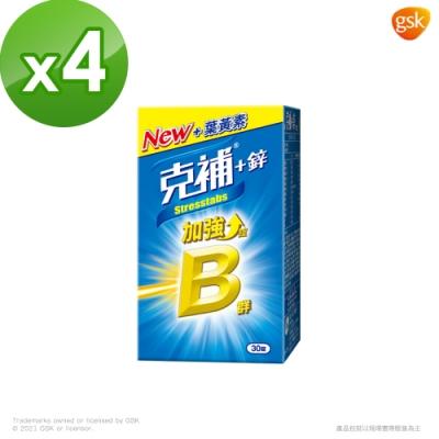 【克補】B群+鋅加強錠 (30錠X4盒)