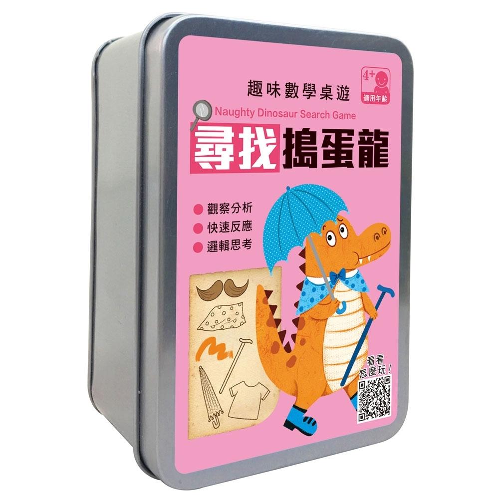 趣味數學桌遊:尋找搗蛋龍【66張卡片+收納鐵盒】 @ Y!購物