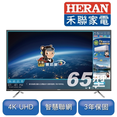 HERAN 禾聯 65吋 4K智慧連網液晶顯示器+視訊盒