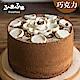 Fuafua Pure Cream 半純生巧克力戚風蛋糕- Chocolate(8吋半) product thumbnail 1