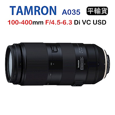 Tamron 100-400mm F4.5-6.3 A035騰龍(平行輸入 3年保固)