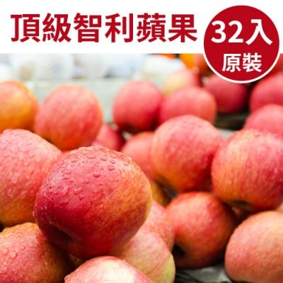 [甜露露]高級智利富士蘋果XL 32入 原裝箱