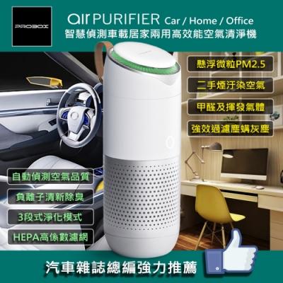 【PROBOX】智慧空氣品質偵測 負離子 車載/居家二用高效能空氣清淨機