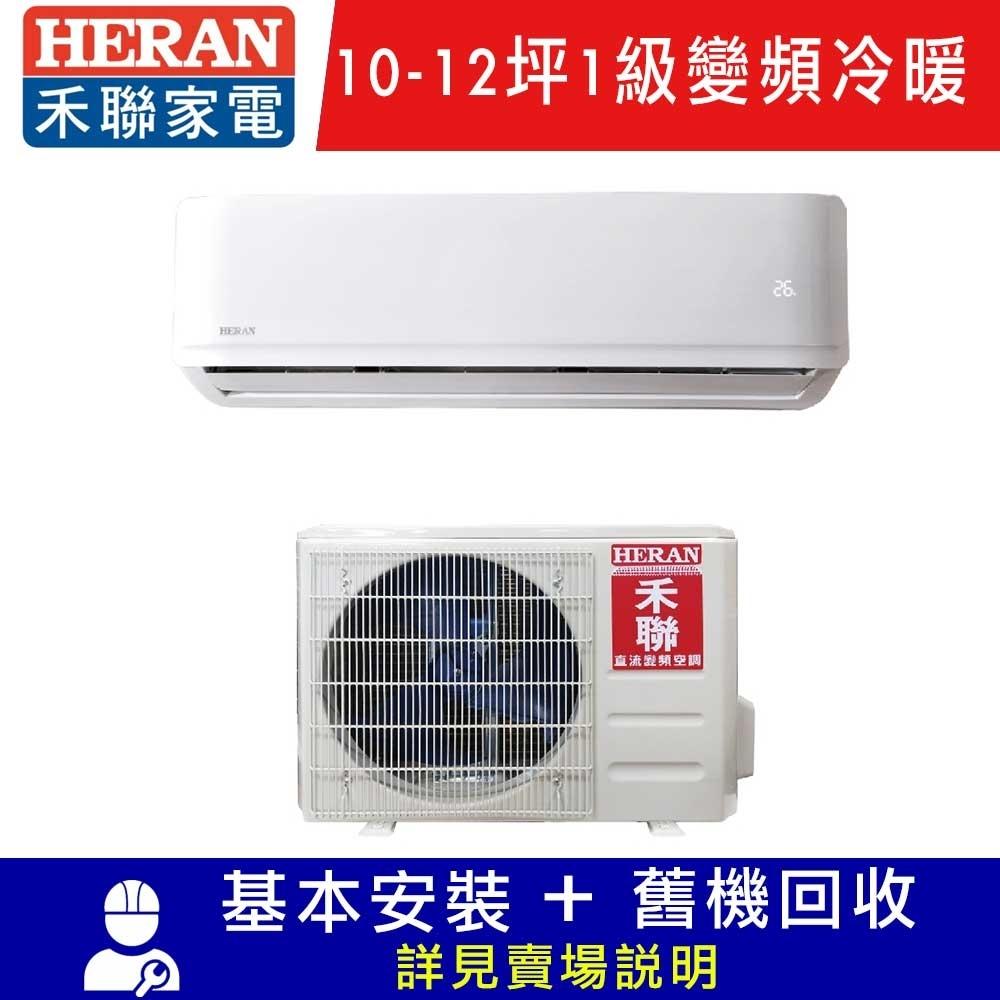 [結帳再折] 福利品 HERAN禾聯 10-12坪 1級變頻冷暖冷氣 HI-GA72BH/HO-GA72BH R32冷媒