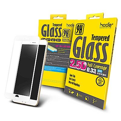 【hoda】iPhone 6/6s 4.7吋 2.5D高透光滿版9H鋼化玻璃保護貼