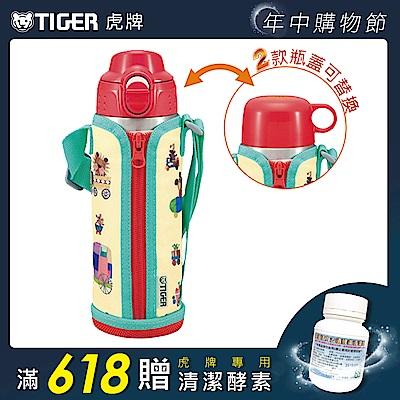 TIGER虎牌500cc童用保溫保冷瓶_2用頭(MBP-A050)_e
