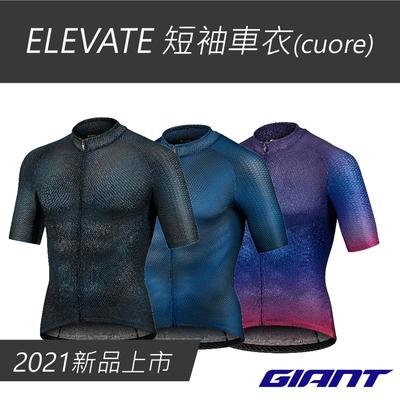 GIANT ELEVATE 短袖車衣-CUORE代工