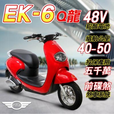 【e路通】EK-6 Q龍48V鉛酸800W LED大燈液晶儀表一鍵啟動電動車