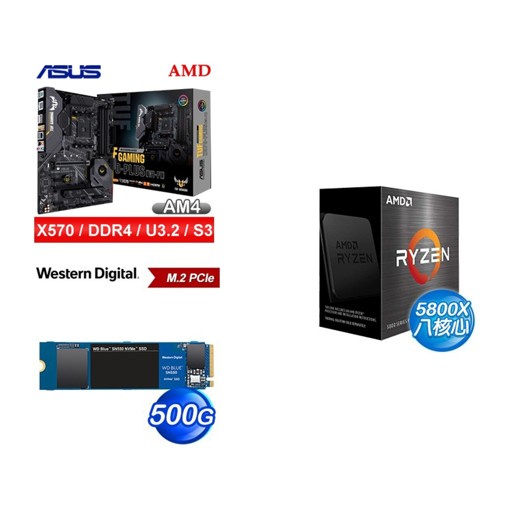 (U+MB+SSD) AMD R7 5800X(無風扇)+華碩 TUF GAMING X570-PLUS(WI-FI)主機板+WD 藍標 SN550 500GB PCIe SSD