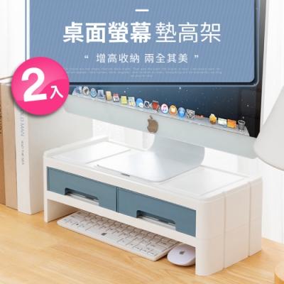 IDEA-雙抽屜桌面螢幕墊高架2入組