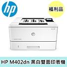 【褔利品】 HP LaserJet Pro M402dn黑白雷射印表機