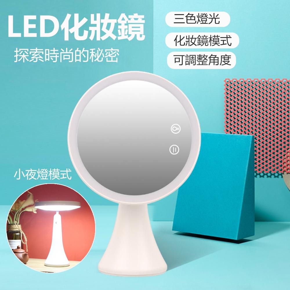hald 智能觸控 LED化妝鏡 台式帶燈 小夜燈 化妝鏡 補光燈 無極調光 USB充電