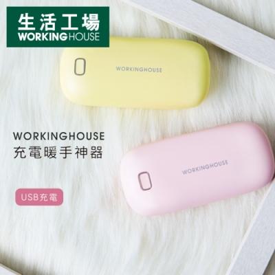 【生活工場】WORKINGHOUSE充電暖手神器