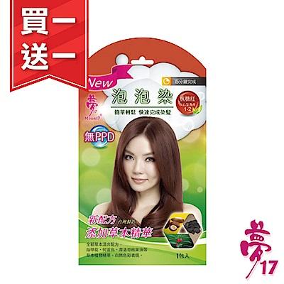 (買一送一) 夢17 泡泡染髮乳(草本)楓糖紅1包入