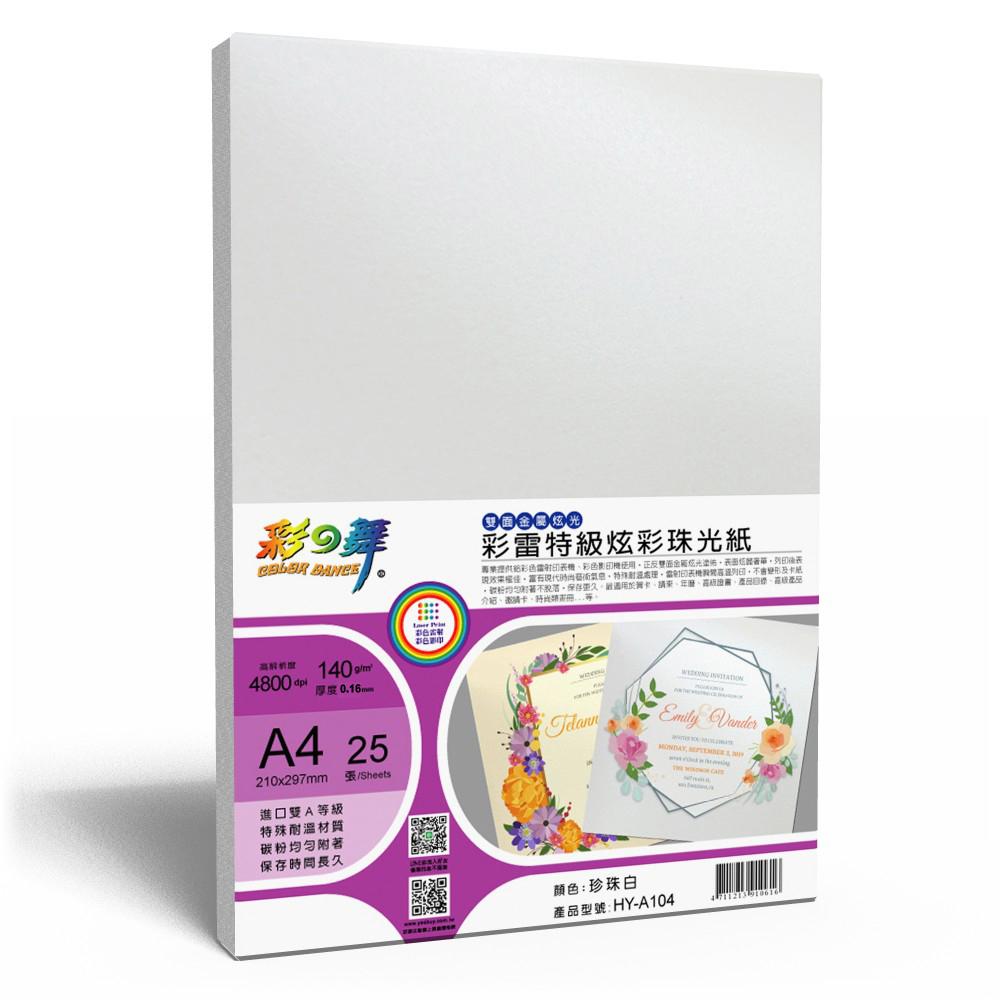 彩之舞 A4 珍珠白 炫彩珠光相紙 HY-A104 375張