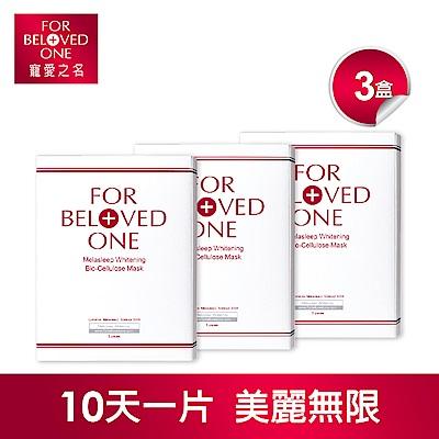 寵愛之名 亮白淨化生物纖維面膜 3片/盒(3入)