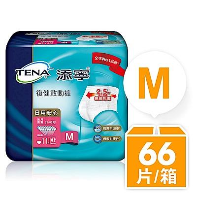 (新升級)添寧復健敢動褲M(11片x6包/箱)