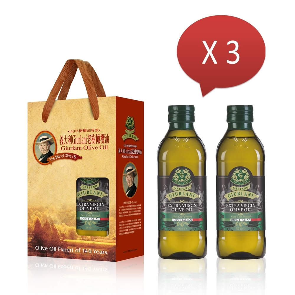【義大利Giurlani】老樹特級初榨橄欖油禮盒組(500mlx6瓶)