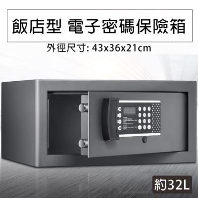 32L 飯店型 商務保險櫃 電子密碼保險箱 數位防盜金庫