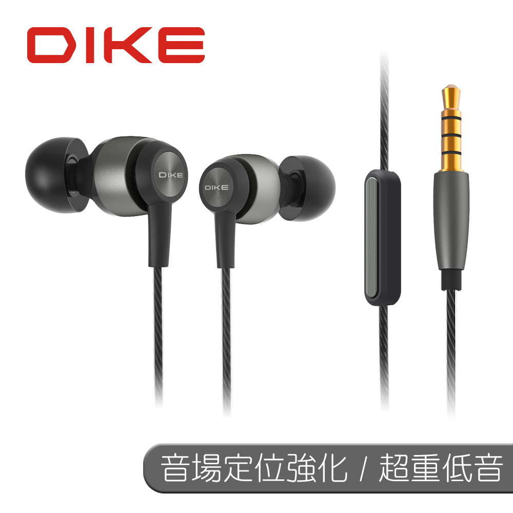 DIKE 超重低音大腔體入耳式耳機麥克風-灰 DE242GY
