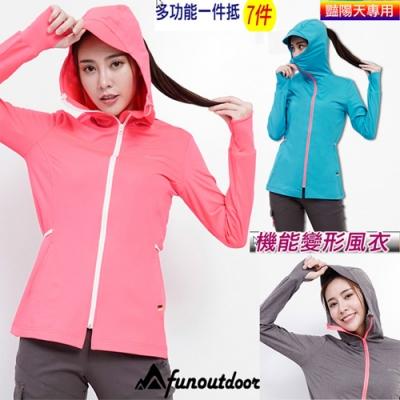 【戶外趣】女款全方位高度防曬吸濕排汗透氣速乾長袖風衣外套(SJL001)