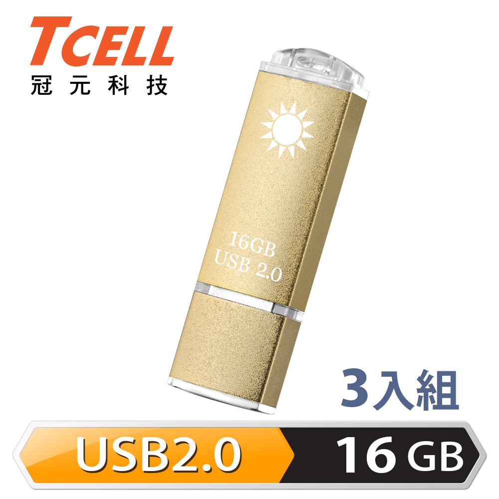 TCELL冠元-USB2.0 16GB 隨身碟-國旗碟 (香檳金限定版) 3入組