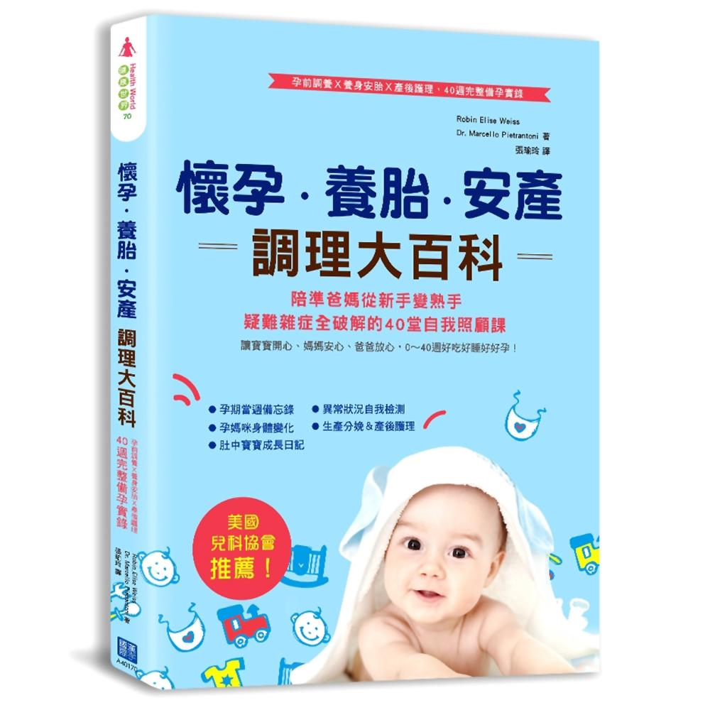 懷孕.養胎.安產調理大百科:孕前調養X養身安胎X產後護理,40週完整備孕實錄