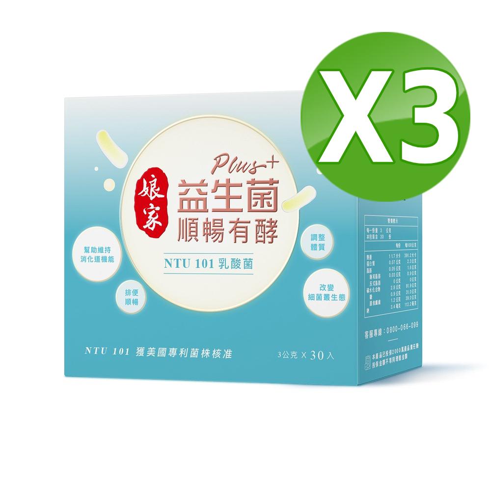 娘家益生菌順暢有酵強效版 30包x3盒