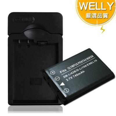 WELLY OLYMPUS Li42B / Li40B 認證版 防爆相機電池充電組
