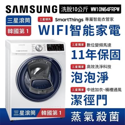 限時賣場【SAMSUNG三星】10公斤WIFI智能蒸洗脫變頻滾筒洗衣機│亮麗白│WW10N64FRPW