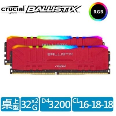 美光 Crucial Ballistix 炫光RGB D4 3200/64G(32G*2) 紅 雙通