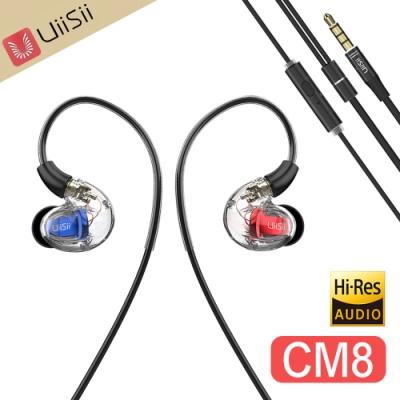 UiiSii CM8雙動鐵+動圈混合三單體MMCX可換線耳機