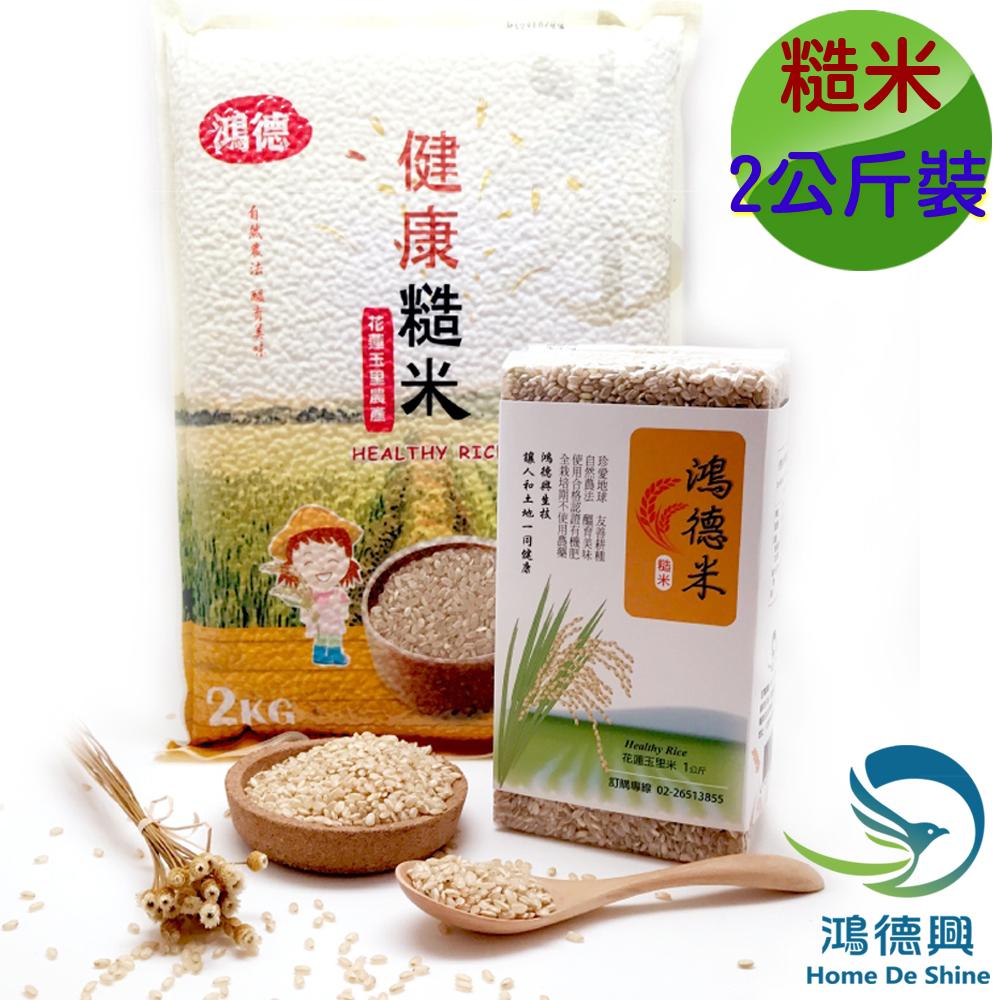 鴻德興 有機健康糙米 / 梗香米(2公斤/包)