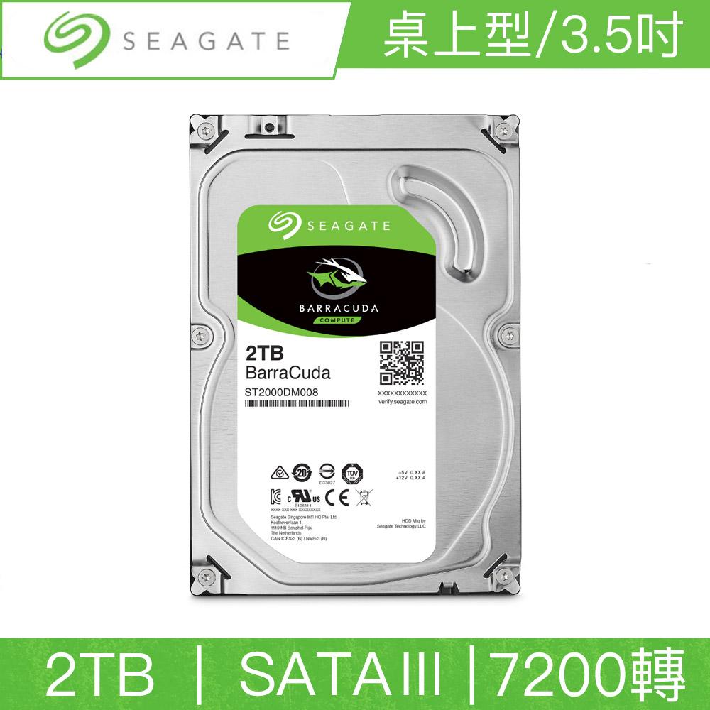 Seagate希捷 新梭魚 BarraCuda 2TB 3.5吋 7200轉 SATAⅢ 桌上型硬碟(ST2000DM008)