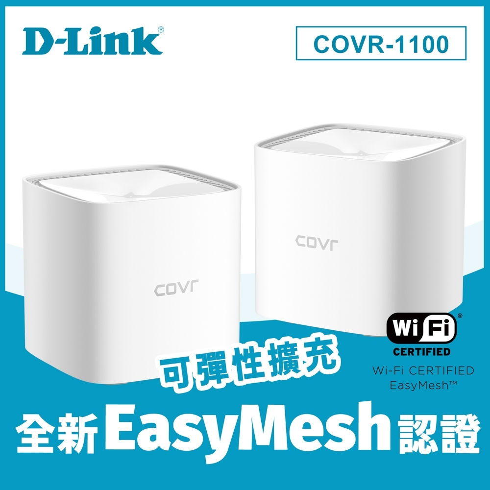 D-Link 友訊 COVR-1100 AC1200 雙頻Mesh Wi-Fi無線路由器(2入)
