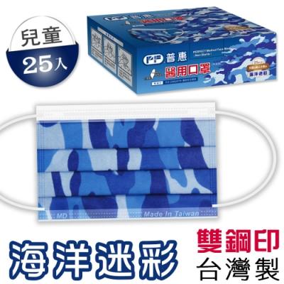 普惠 兒童醫用口罩 雙鋼印-海洋迷彩(25入/盒)