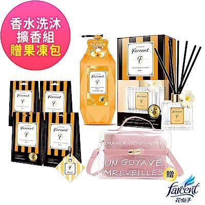 Farcent香水香氛沐浴組合-雞蛋花(擴香+沐浴露+香氛袋*4)加贈時尚果凍包