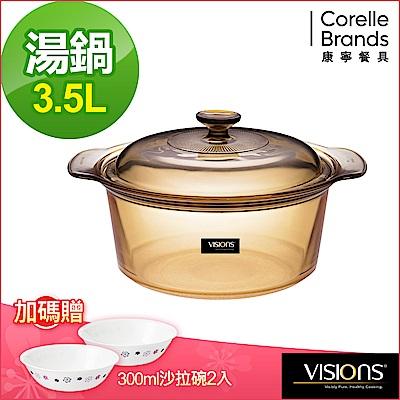 美國康寧 Visions晶彩透明鍋雙耳-3.5L