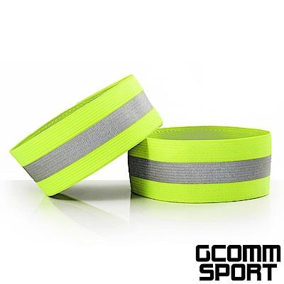GCOMM SPORT 多用途運動高反光手環腳環 反光綠