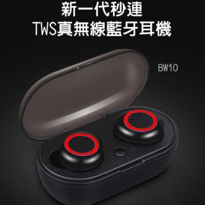 人因BW10KR 新一代秒連TWS真無線藍牙耳機
